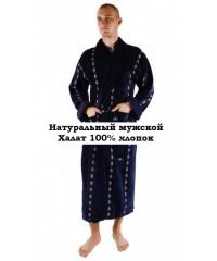 Натуральный мужской халат 100% хлопок