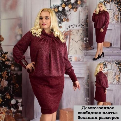 Демисезонное свободное платье больших размеров