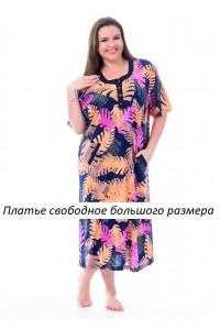 Платье свободное большого размера