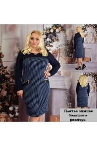 Платье зимнее большого размера