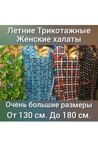 Летний халат для полных женщин