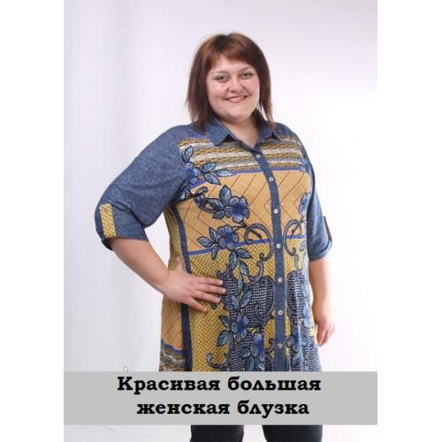 Красивая большая женская блузка