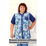 Модная женская рубашка большого размера