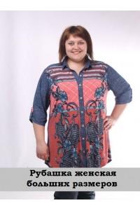 Рубашка женская больших размеров