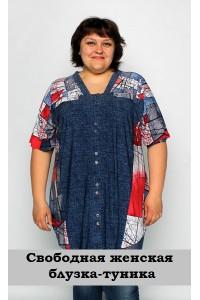 Свободная женская блузка-туника