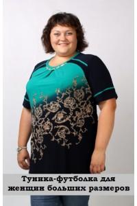 Туника-футболка для женщин больших размеров