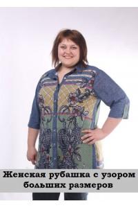 Женская рубашка с узором больших размеров