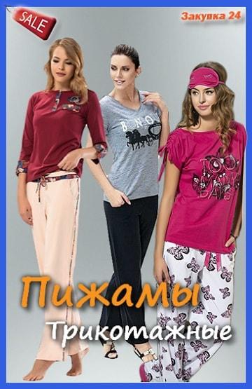 Пижамы трикотажные